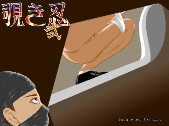 【新着同人ゲーム】覗き忍・弐のアイキャッチ画像