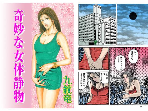 【エロ漫画】奇妙な女体静物【フルカラー】のアイキャッチ画像