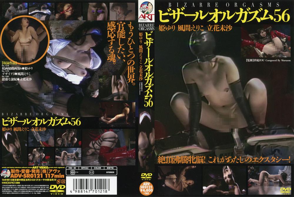 【エロ動画】ビザールオルガズム56のアイキャッチ画像