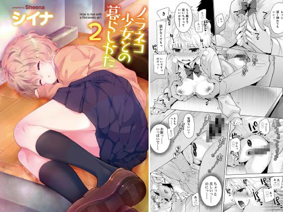 【新着マンガ】【単行本版】ノラネコ少女との暮らしかた 第2集のアイキャッチ画像