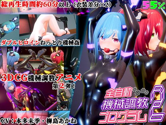 【新着同人ゲーム】全自動機械調教プログラム2のアイキャッチ画像