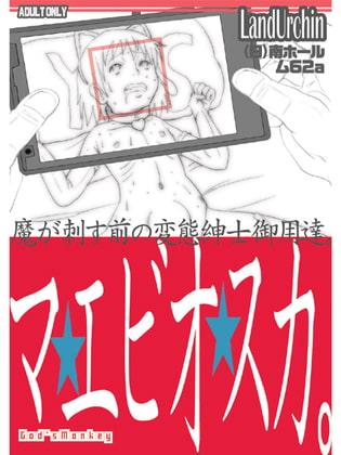 【エロ同人】事象の地平線:壱のアイキャッチ画像