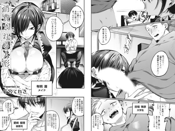 【新着マンガ】消費される人形【単話】のアイキャッチ画像