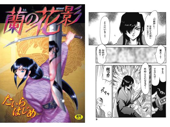 【エロ漫画】蘭の花影のアイキャッチ画像