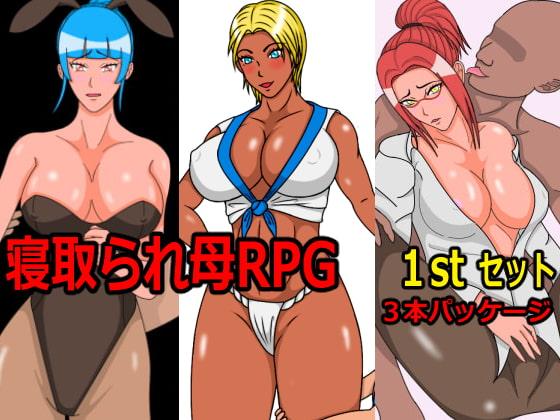 【新着同人ゲーム】母寝取られRPG~1stセット~ 3本まとめて寝取られまくりのアイキャッチ画像