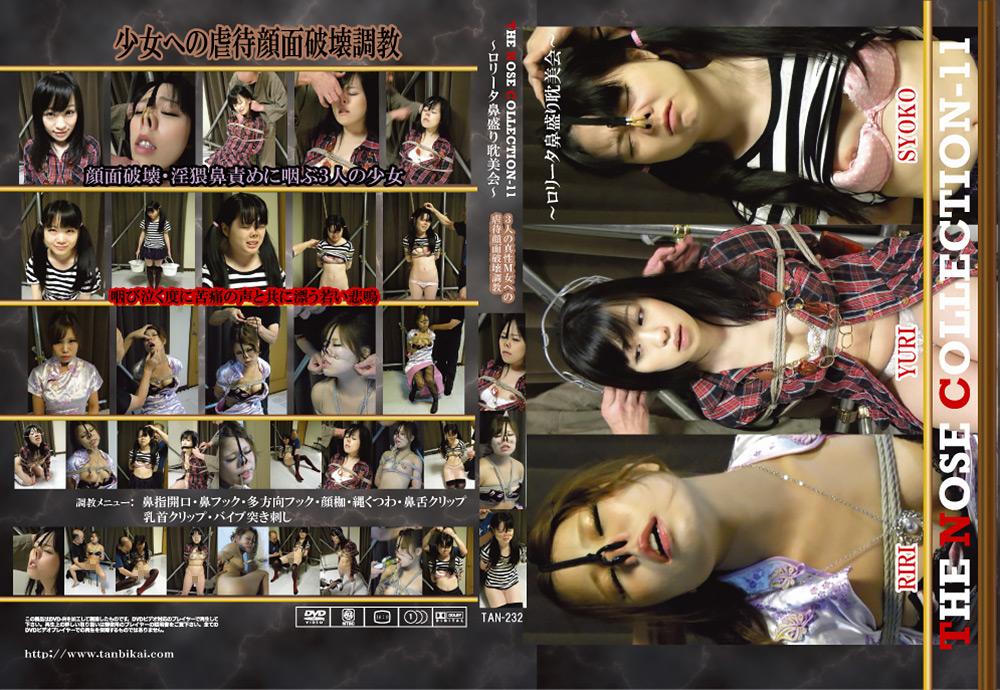 """【エロ動画】""""THE NOSE COLLECTION-11 ~ロリータ鼻盛り耽美会~""""のアイキャッチ画像"""