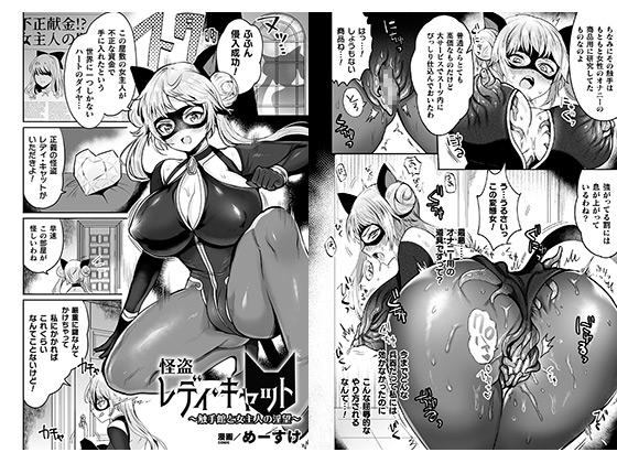 【新着マンガ】怪盗レディ・キャット 〜触手館と女主人の淫望〜【単話】のアイキャッチ画像