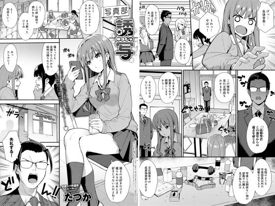【新着マンガ】誘写【単話】のアイキャッチ画像
