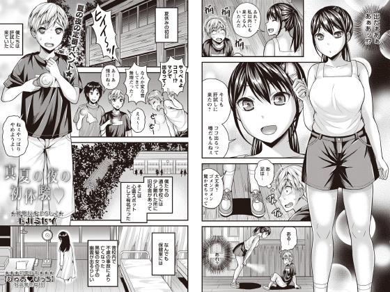 【新着マンガ】真夏の夜の初体験【単話】のアイキャッチ画像