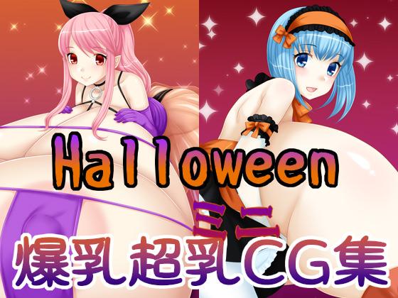 【新着同人】Halloween爆乳超乳ミニCG集のアイキャッチ画像