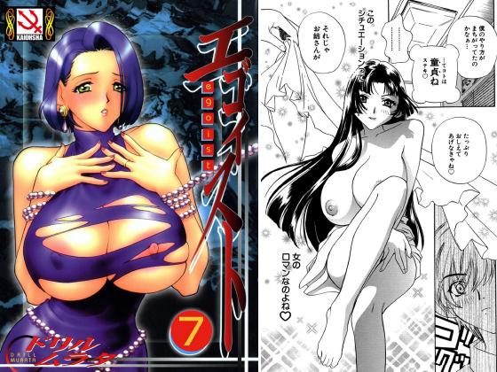 【新着マンガ】エゴイスト(分冊版) 【コテコテ女神三姉妹】のアイキャッチ画像
