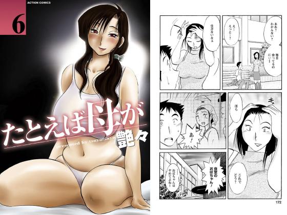 【新着マンガ】たとえば母が 分冊版 : 51のアイキャッチ画像