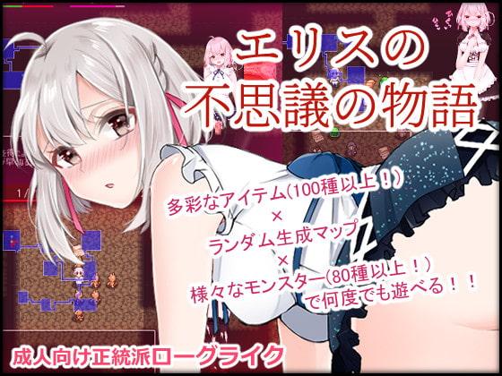 【新着同人ゲーム】エリスの不思議の物語のアイキャッチ画像