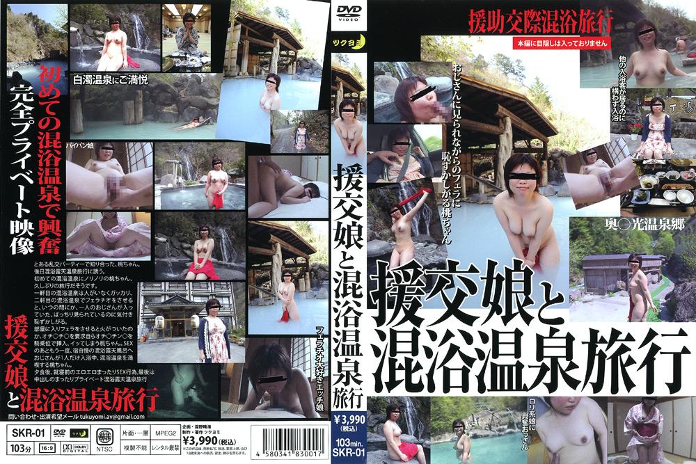 【エロ動画】援交娘と混浴温泉旅行のアイキャッチ画像
