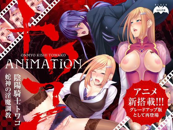 【新着同人】陰陽騎士トワコ〜蛇神の淫魔調教〜 Animationのアイキャッチ画像
