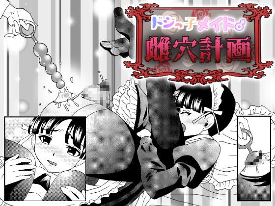 【新着同人】ドジっ子メイド♂雌穴計画のアイキャッチ画像