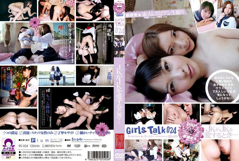 """【エロ動画】""""Girls Talk024 JKがJKを愛するとき…""""のアイキャッチ画像"""