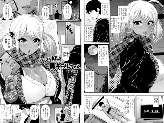 【新着マンガ】ツンな妹は黒ギャルちゃん【単話】のアイキャッチ画像