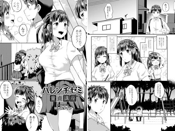 【新着マンガ】ハレンチゼミ童貞講座のアイキャッチ画像