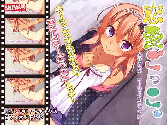 【新着同人ゲーム】恋愛ごっこ モーションコミック版のアイキャッチ画像
