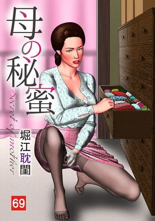 【新着マンガ】母の秘蜜 69話のアイキャッチ画像