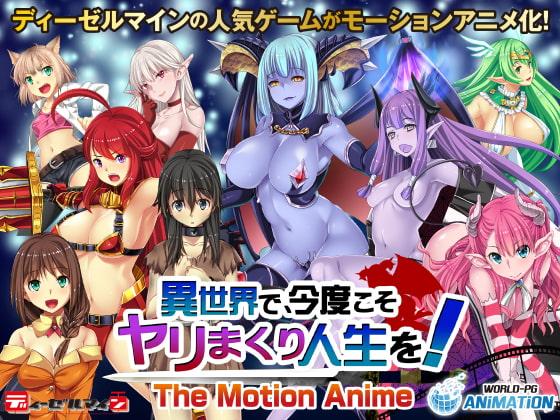 【今日のエロアニメ】異世界で、今度こそヤリまくり人生を! -The Motion Anime-のアイキャッチ画像
