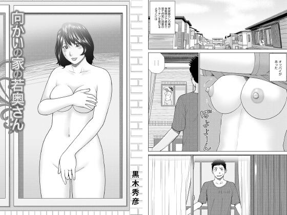 【エロ漫画】向かいの家の若奥さん【単話】のアイキャッチ画像