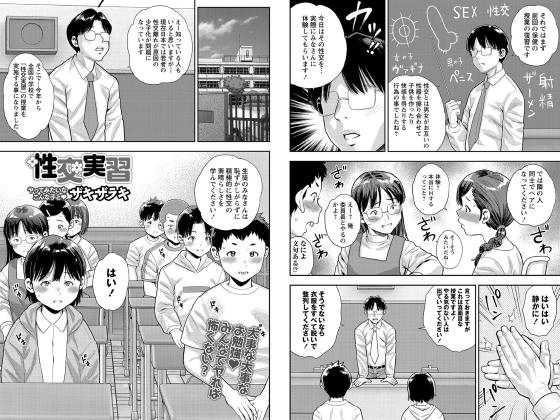 【新着マンガ】性交実習【単話】のアイキャッチ画像