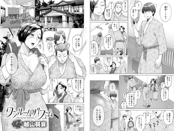 【新着マンガ】ワンルーム・パフューム【単話】のアイキャッチ画像