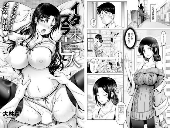 【新着マンガ】イタズラ未亡人【単話】のアイキャッチ画像