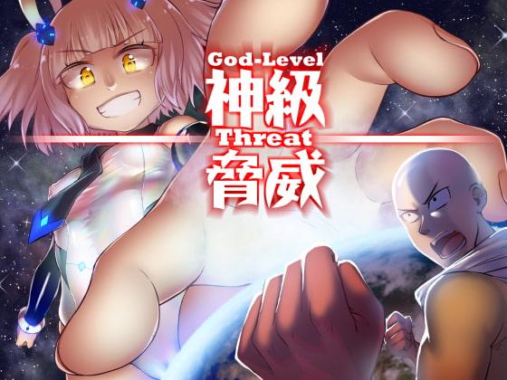 【新着同人誌】神級脅威のアイキャッチ画像