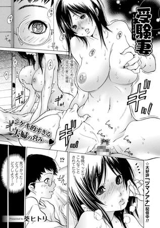 【今日のエロ漫画】受験妻のアイキャッチ画像