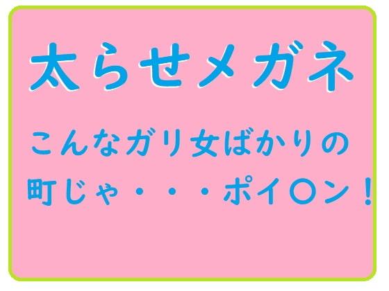 【新着同人ゲーム】太らせメガネのアイキャッチ画像