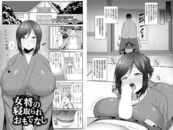 【新着マンガ】女将の寝取られおもてなし【単話】のアイキャッチ画像