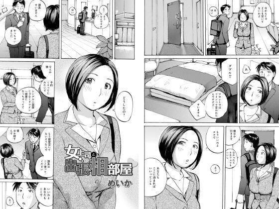 【新着マンガ】女上司と出張相部屋【単話】のアイキャッチ画像