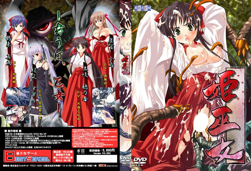 【エロゲー】姫巫女のアイキャッチ画像
