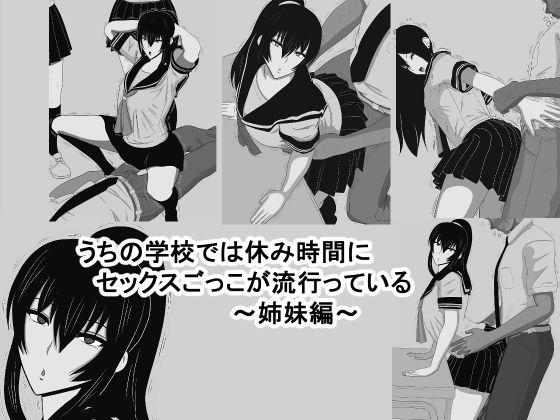 【新着同人誌】うちの学校では休み時間にセックスごっこが流行っている~姉妹編~のアイキャッチ画像