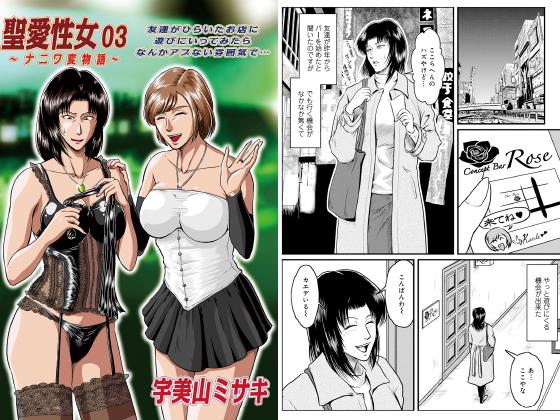 【新着マンガ】聖愛性女03【単話】のアイキャッチ画像