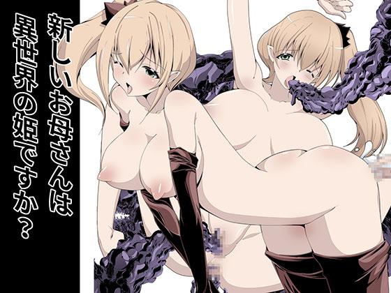 【新着同人】新しいお母さんは異世界の姫ですか?のアイキャッチ画像