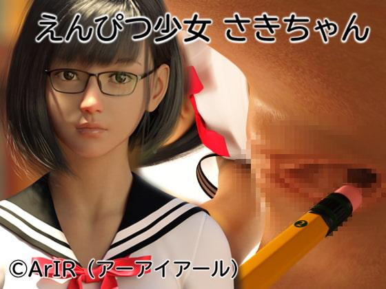 【新着同人ゲーム】鉛筆少女 紗紀醬【簡體中文版】のアイキャッチ画像