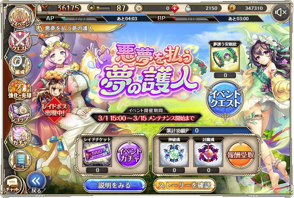 【神姫プロジェクト】ええ……アリサ強すぎぃ……のアイキャッチ画像