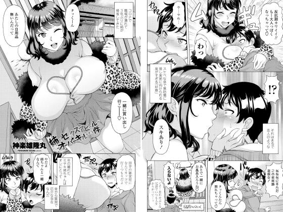 【新着マンガ】姉のセックスアピールがオーバーキルすぎる件【単話】のアイキャッチ画像