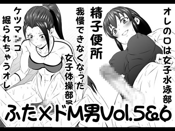 【新着同人】ふた×ドM男Vol.5&6のアイキャッチ画像