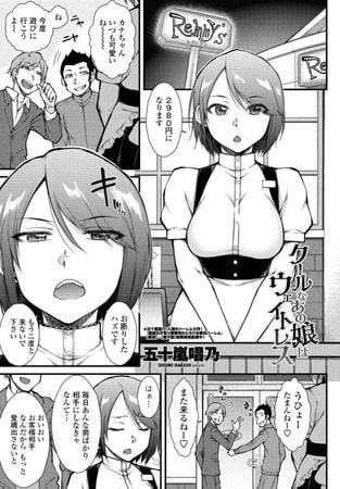 【エロ漫画】クールなあの娘はウェイトレスのアイキャッチ画像