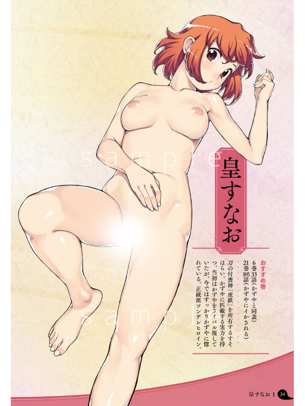 【エロ漫画】つぐもも 電子限定限界突破イラストBOOK ほかのアイキャッチ画像