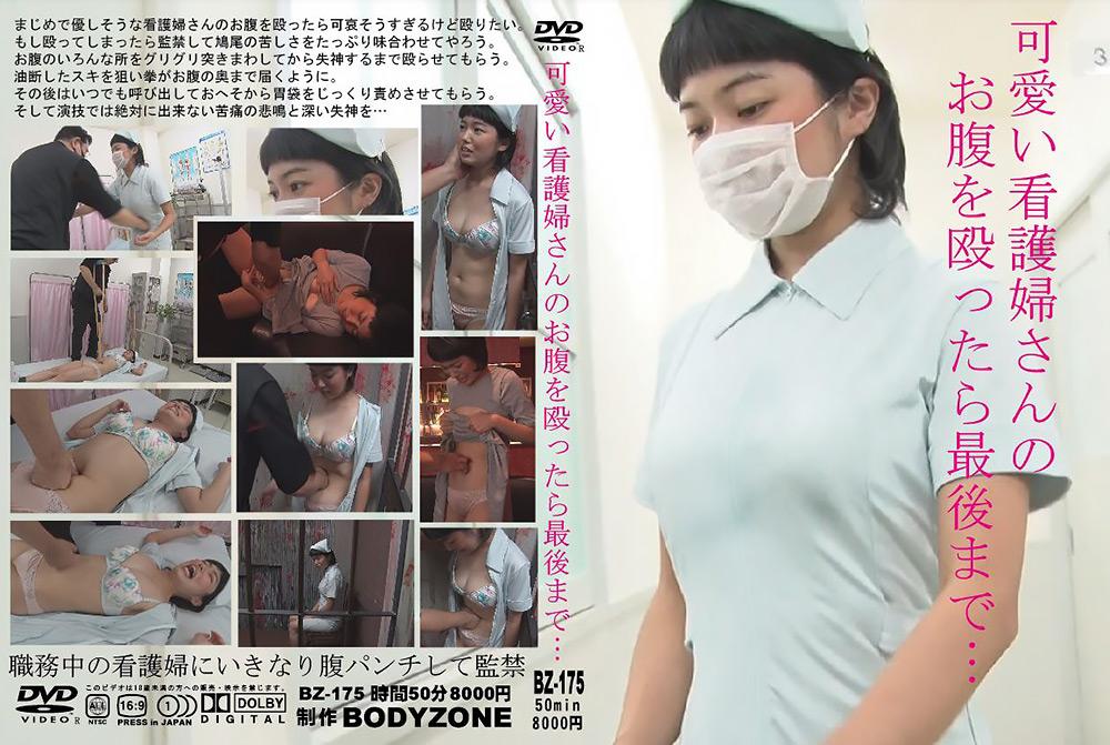 【エロ動画】可愛い看護婦さんのお腹を殴ったら最後まで…のアイキャッチ画像