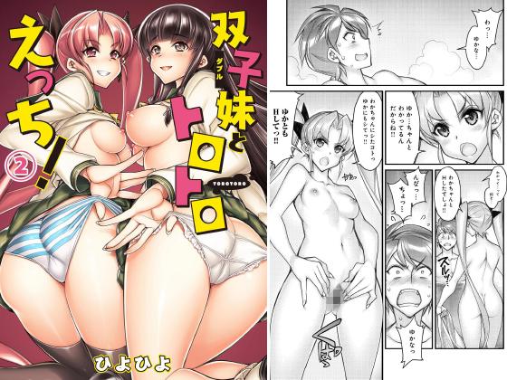 【新着マンガ】双子妹とトロトロえっち!2のアイキャッチ画像