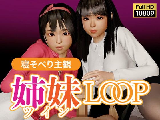 【新着同人ゲーム】寝そべり主観 姉妹(ツイン)LOOPのアイキャッチ画像