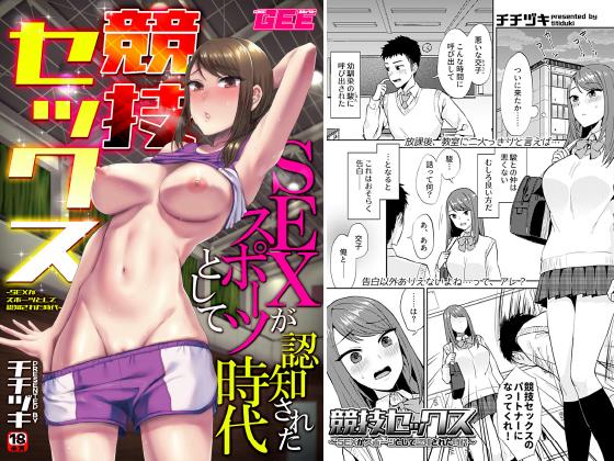 【新着マンガ】競技セックス〜SEXがスポーツとして認知された時代〜【単話】のアイキャッチ画像