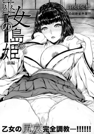 【エロ漫画】巫女の島の姫 ~前編~ 【単話】のアイキャッチ画像